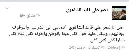 """أحد اكبر مشائخ المناطق الوسطى يفاجئ الحوثيين ويعلن انضمامة للشرعية """"صورة """""""