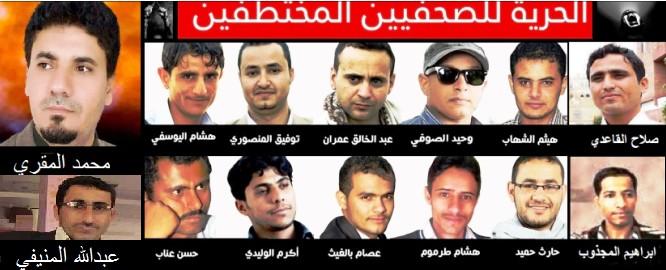 الصحافة في اليمن..  تشهد عملية قمع وتهديد وخطف منذ خمسة عقود من الزمن