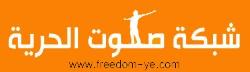 مشائخ ريمة يرفضون قرارات الحوثي ويدعون لتاسيس مقاومة شعبية .